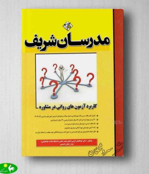 کاربرد آزمون های روانی در مشاوره مدرسان شریف
