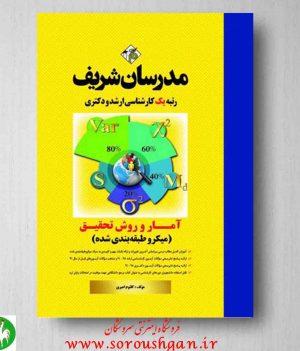 کتاب آمار و روش تحقیق انتشارات مدرسان شریف