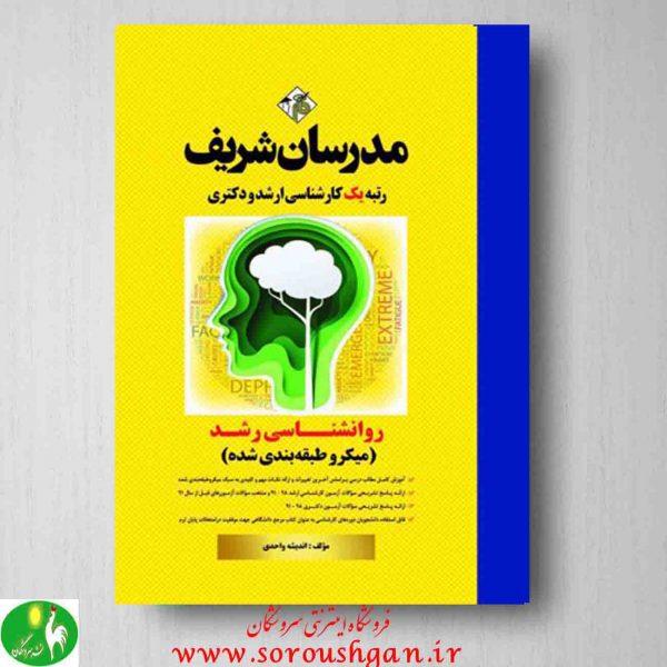 کتاب روانشناسی رشد انتشارات مدرسان شریف