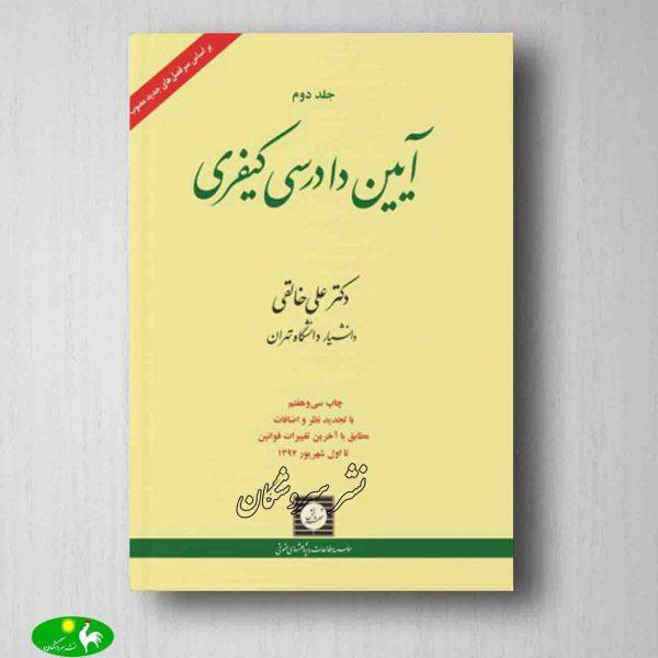 آیین دادرسی کیفری جلد 2 علی خالقی