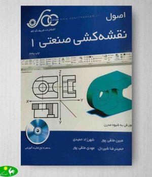 اصول نقشه کشی صنعتی 1 متقی پور