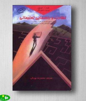 کتاب نظارت و راهنمایی تعلیماتی بهرنگی