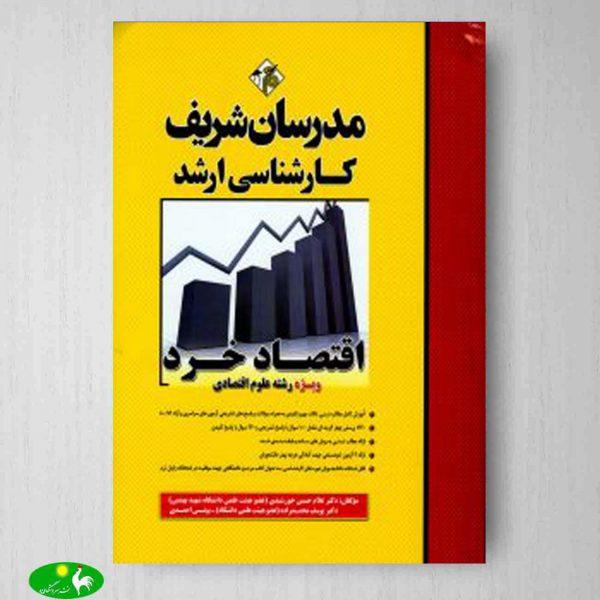 اقتصاد خرد مدرسان شریف
