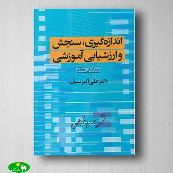 اندازه گیری سنجش و ارزشیابی آموزشی علی اکبر سیف