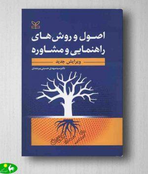 اصول و روش های راهنمایی و مشاوره حسینی بیرجندی