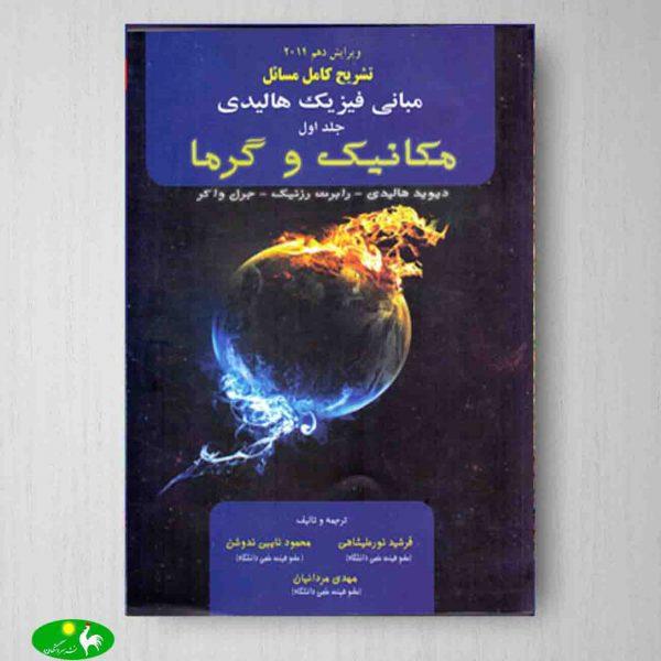 تشریح کامل مسائل مبانی فیزیک جلد1 از هالیدی انتشارات آینده دانش