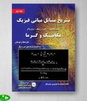 تشریح مسائل مبانی فیزیک هالیدی جلد اول نیازدانش