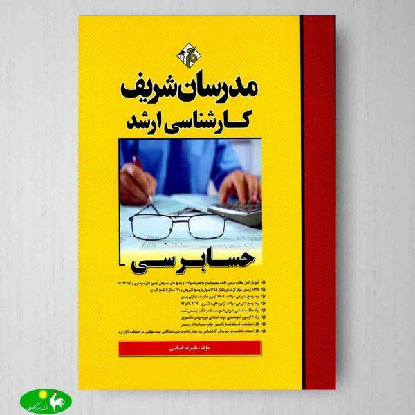 حسابرسی علیرضا خانی مدرسان شریف