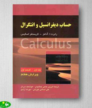 حساب دیفرانسیل و انتگرال آدامز جلد 1ق1 انتشارات صفار