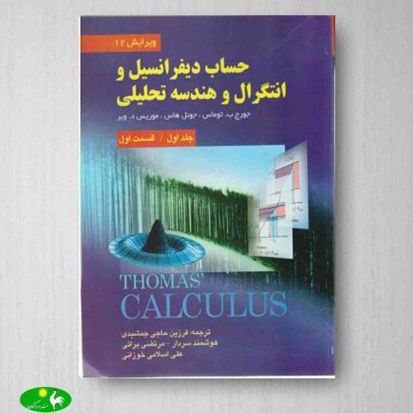حساب دیفرانسیل و انتگرال و هندسه تحلیلی توماس جلد اول قسمت اول