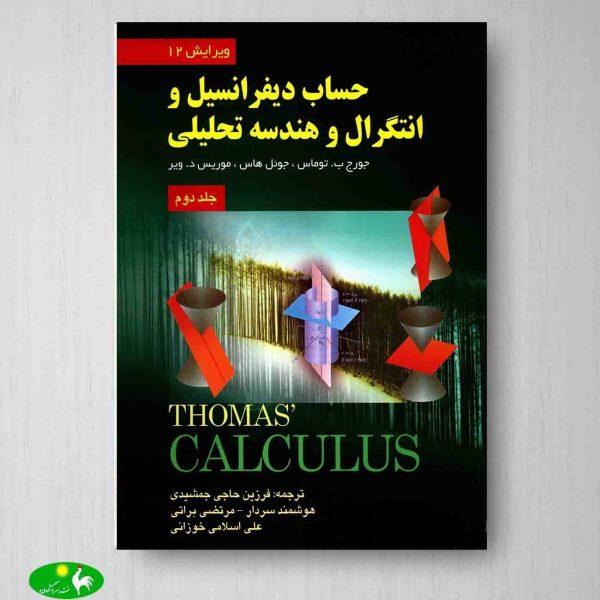 حساب دیفرانسیل و انتگرال و هندسه تحلیلی توماس جلد2