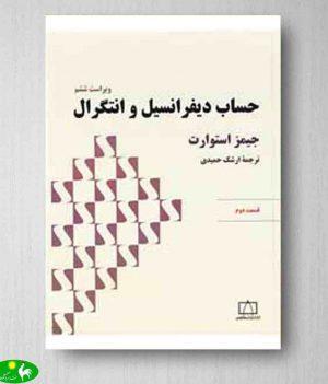 حساب دیفرانسیل و انتگرال استوارت قسمت دوم از انتشارات فاطمی