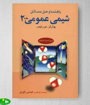 حل مسائل شیمی عمومی 2 مورتیمر انتشارات علوم دانشگاهی