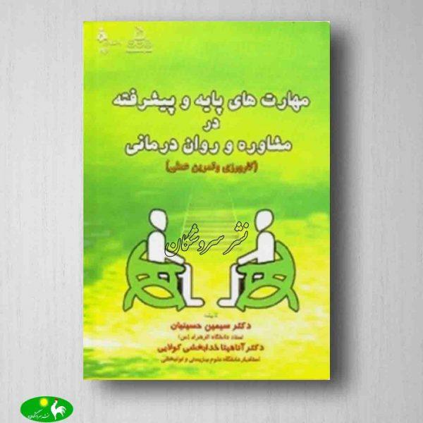 مهارتهای پایه و پیشرفته در مشاوره و روان درمانی سیمین حسینیان