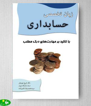 زبان تخصصی حسابداری ایرج نوروش انتشارات نگاه دانش