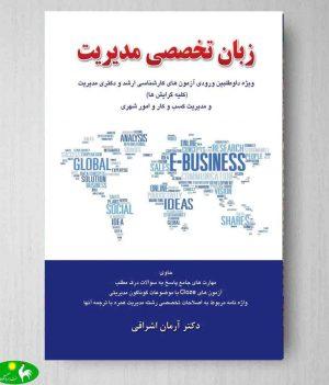زبان تخصصی مدیریت اشراقی انتشارات نگاه دانش