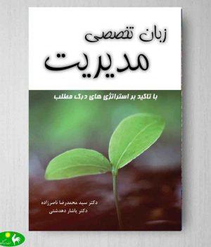 زبان تخصصی مدیریت با تاکید بر استراتژی های درک مطلب محمدرضا ناصرزاده