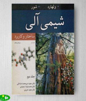 شیمی آلی ولهارد جلد دوم