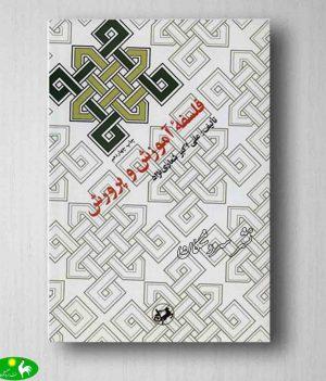 فلسفه آموزش و پرورش علی اکبر شعاری نژاد