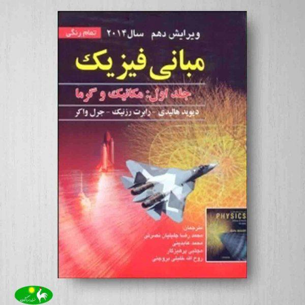 مبانی فیزیک هالیدی جلد 1 انتشارات صفار