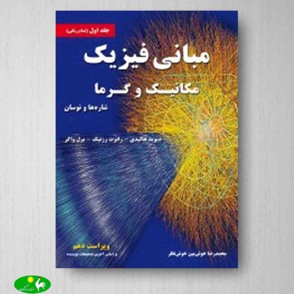 مبانی فیزیک هالیدی جلد اول انتشارات نیاز دانش