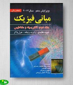مبانی فیزیک هالیدی جلد 2 انتشارات صفار