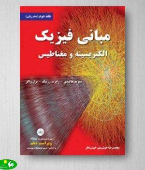 مبانی فیزیک هالیدی جلد دوم انتشارات نیازدانش