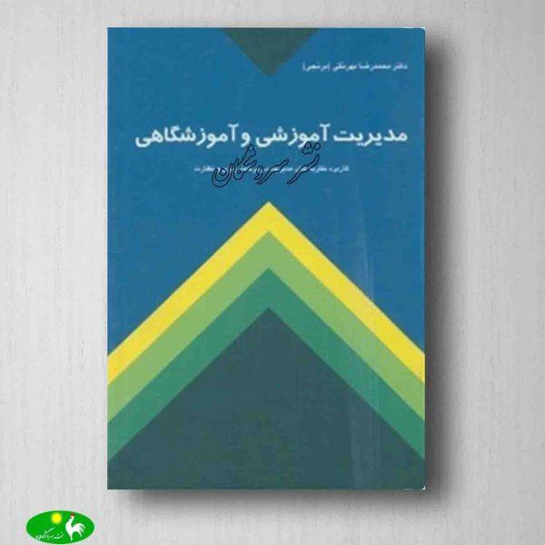 مدیریت آموزشی و آموزشگاهی محمدرضا بهرنگی