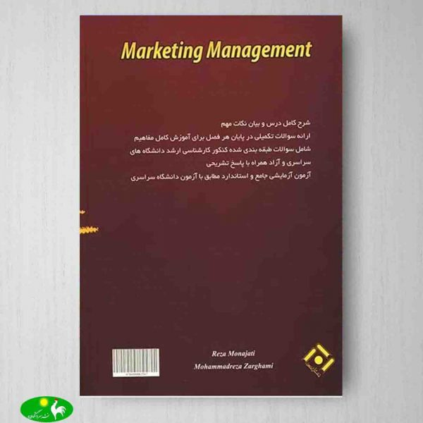 مدیریت بازاریابی مناجاتی