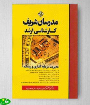 مدیریت سرمایه گذاری و ریسک مدرسان شریف
