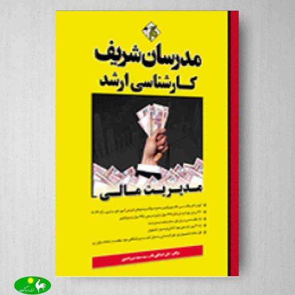 مدیریت مالی مدرسان شریف