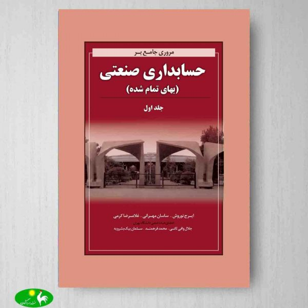 مروری جامع بر حسابداری صنعتی 1 ایرج نوروش از انتشارات نگاه دانش
