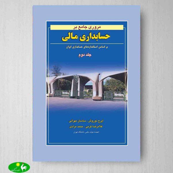 مروری جامع بر حسابداری مالی جلد دوم ایرج نوروش نگاه دانش