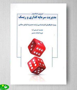 مروری جامع بر مدیریت سرمایه گذاری وریسک گرجی آرا