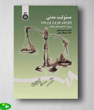 مسئوليت مدنی سيد حسين صفايی