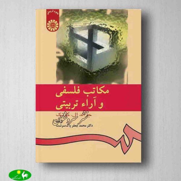 مکاتب فلسفی و آراء تربیتی جرالد ال گوتک