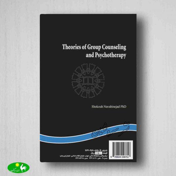 نظریه های مشاوره و روان درمانی گروهی نوابی نژاد پشت