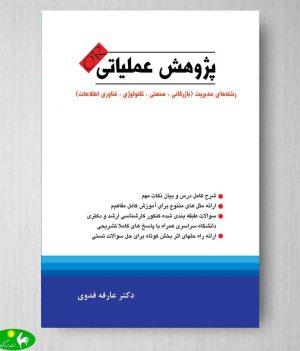 پژوهش عملیاتی عارفه فدوی انتشارات نگاه دانش