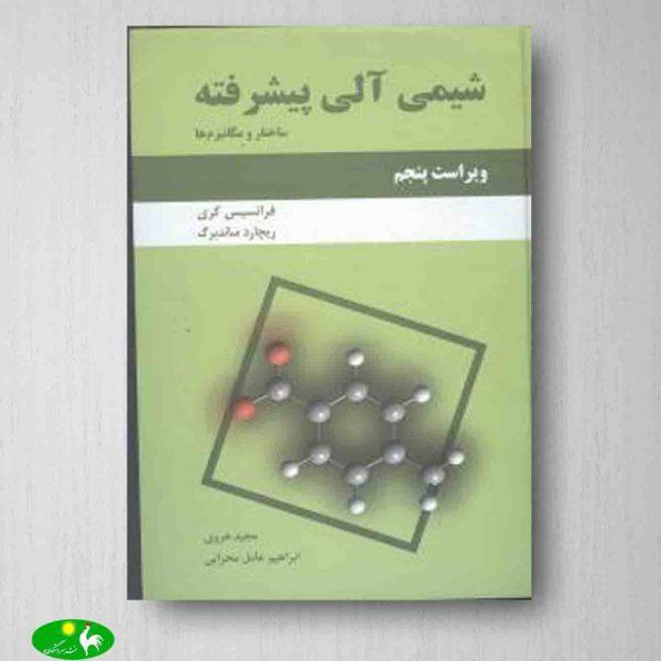 کتاب شیمی آلی پیشرفته جلد اول - فرانسیس کری