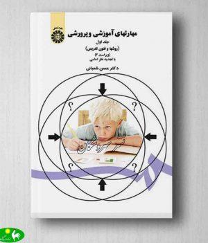 مهارتهای آموزشی و پرورشی شعبانی