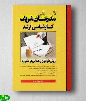 روش ها و فنون راهنمایی در مشاوره مدرسان شریف
