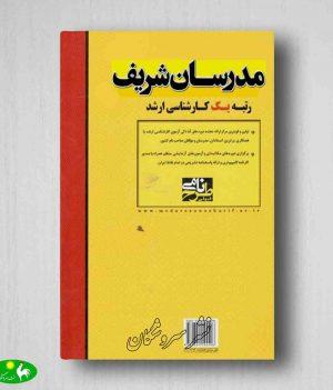 روش ها و فنون راهنمایی در مشاوره مدرسان شریف پشت