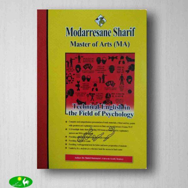 زبان تخصصی روان شناسی مدرسان شریف