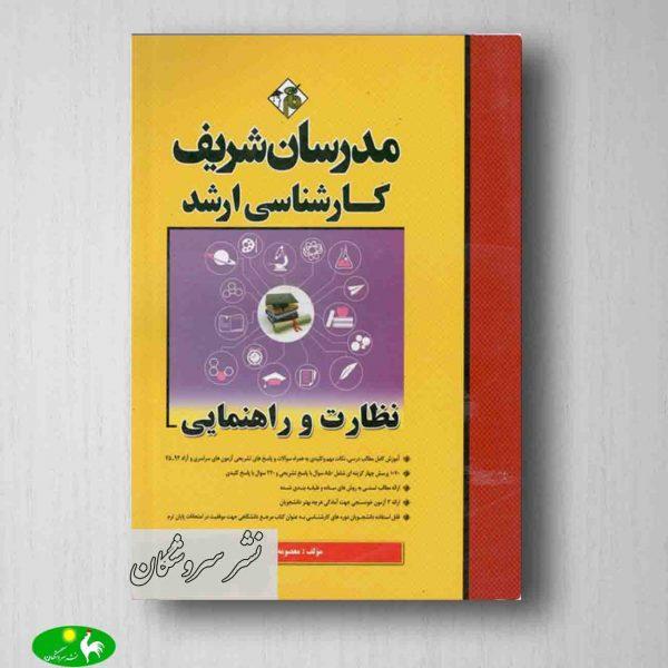 نظارت و راهنمایی مدرسان شریف