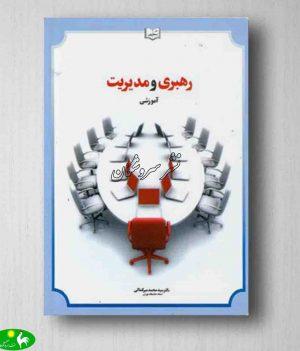 رهبری و مدیریت آموزشی سید محمد میرکمالی