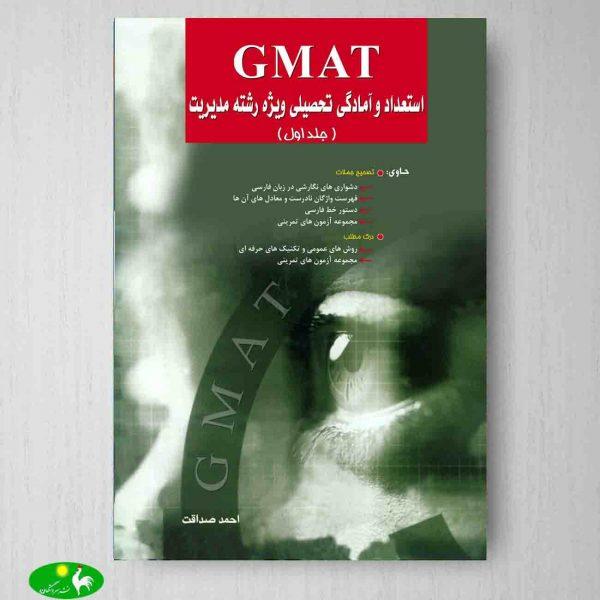 استعداد و آمادگی تحصیلی ویژه رشته مدیریت (بخش اول) gmat