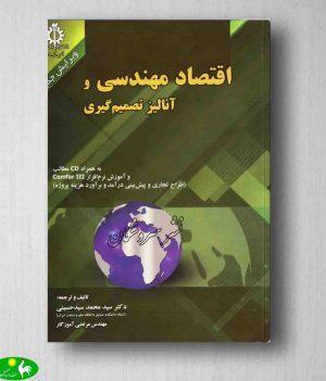اقتصاد مهندسی و آنالیز تصمیم گیری حسینی