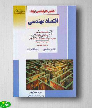 اقتصاد مهندسی جواد حسن پور