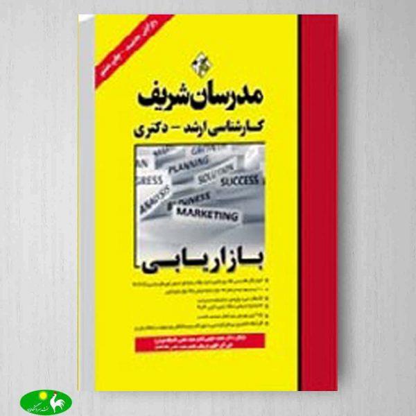 بازاریابی مدرسان شریف
