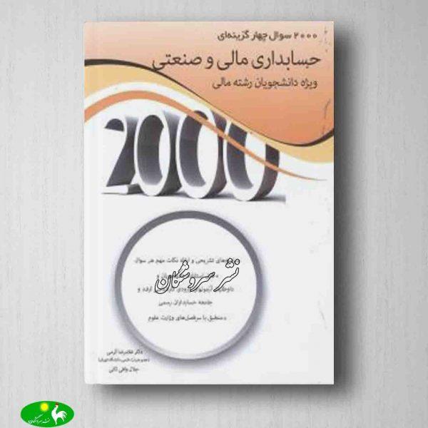 2000 سوال چهار گزینه ای حسابداری مالی و صنعتی